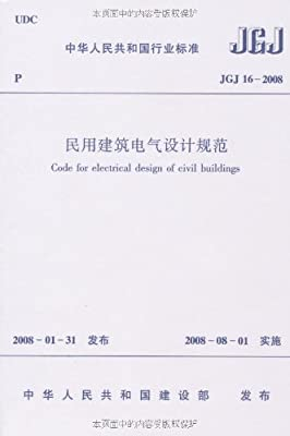 中华人民共和国行业标准:民用建筑电气设计规范.pdf