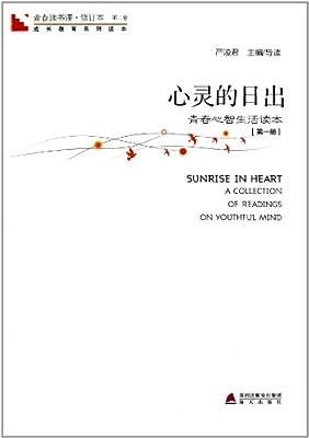 青春读书课•心灵的日出:第1册.pdf