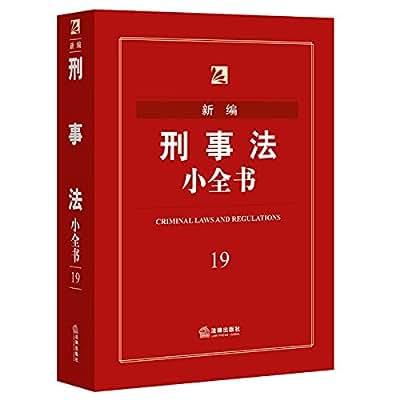 新编刑事法小全书.pdf