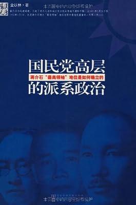 国民党高层的派系政治:蒋介石