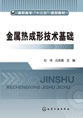 金属热成形技术基础.pdf