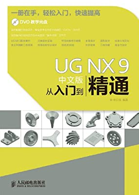 UG NX 9中文版从入门到精通.pdf