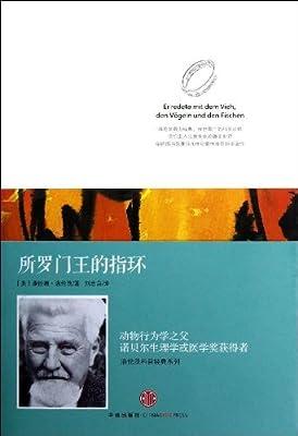 洛伦茨科普经典系列:所罗门王的指环.pdf