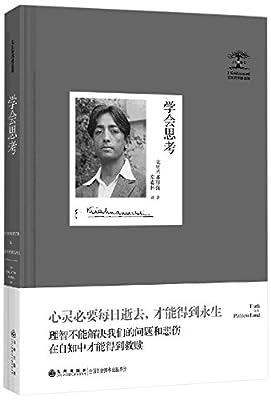 克里希那穆提集:学会思考.pdf