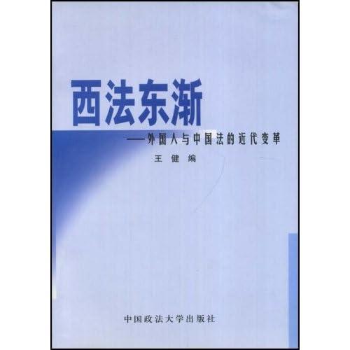 西法东渐(外国人与中国法的近代变革)