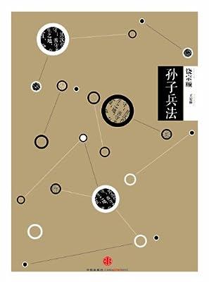 中信国学大典:孙子兵法.pdf