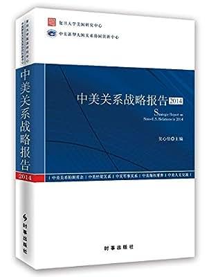 中美关系战略报告2014.pdf
