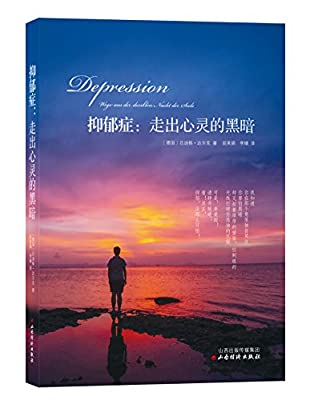 抑郁症:走出心灵的黑暗.pdf