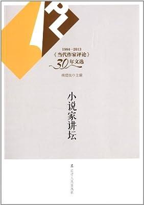 《当代作家评论》30年文选:小说家讲坛.pdf