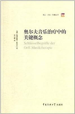 语言·文化·传播丛书:奥尔夫音乐治疗中的关键概念.pdf