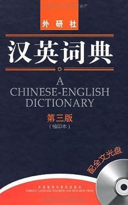 汉英词典含光盘.pdf
