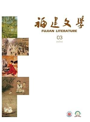 福建文学 月刊 2014年03期.pdf