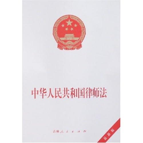 中华人民共和国律师法(最新版)