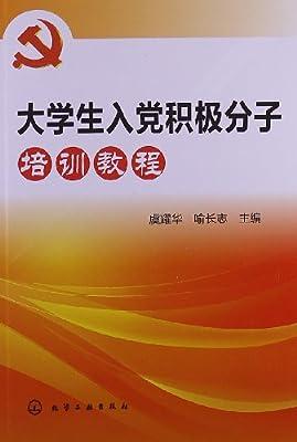 大学生入党积极分子培训教程.pdf