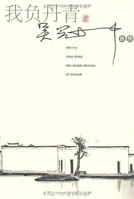 我负丹青:吴冠中自传.pdf