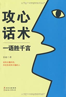 攻心话术.pdf
