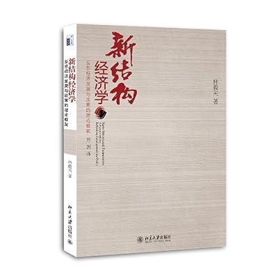 新结构经济学:反思经济发展与政策的理论框架.pdf