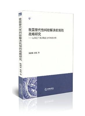 我国替代性纠纷解决机制的战略研究:以珠江三角洲地区为样本的分析.pdf