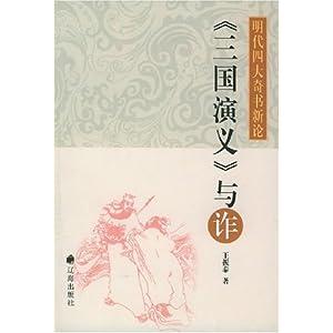 《三国演义》与诈/王振泰-图书-亚马逊