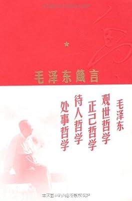 毛泽东箴言.pdf