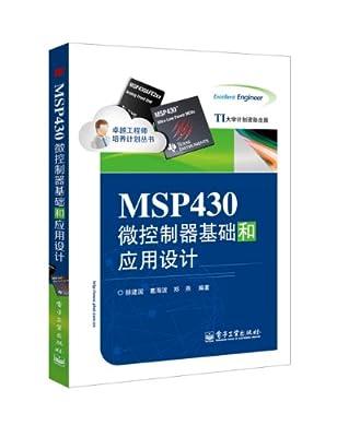 MSP430微控制器基础和应用设计.pdf