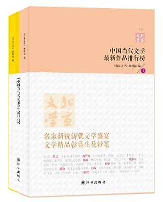 2011中国当代文学最新作品排行榜.pdf