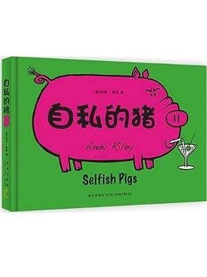 自私的猪.pdf