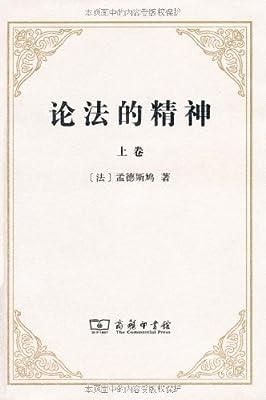 论法的精神.pdf