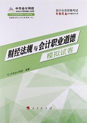 会计从业资格考试梦想成真系列辅导丛书•财经法规与会计职业道德:模拟试卷.pdf