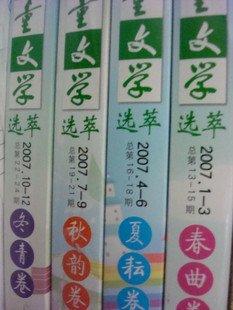儿童文学选粹:2007年合订本.pdf