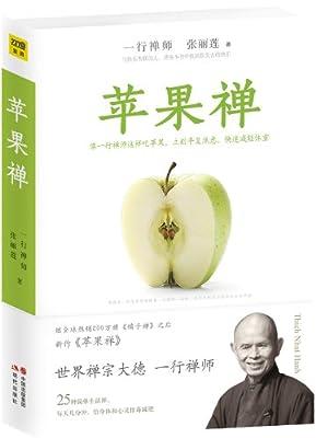 苹果禅.pdf