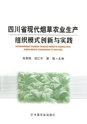 四川省现代烟草农业生产组织模式创新与实践.pdf