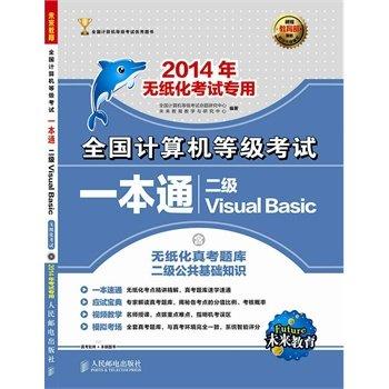 二级VisualBasic-全国计算机等级考试一本通-2014年无纸化考试专用-.pdf