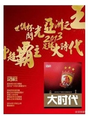 大时代 2013广州恒大纪念金刊 精装版 足球周刊特刊 现货.pdf