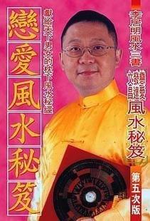 香港原装《恋爱风水秘笈》李居明著.pdf
