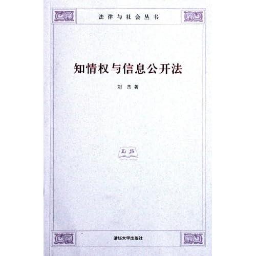 知情权与信息公开法/法律与社会丛书