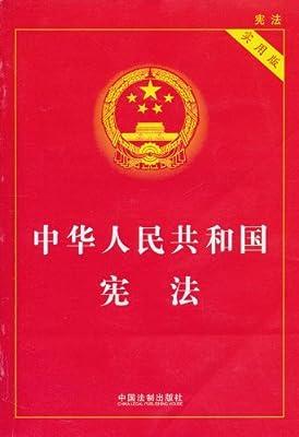 中华人民共和国宪法.pdf