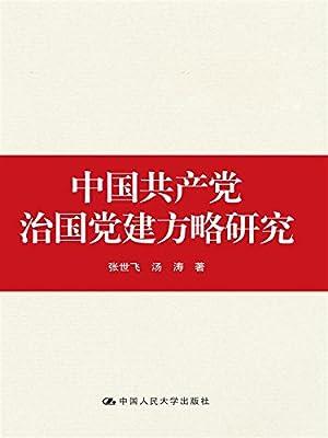 中国共产党治国党建方略研究.pdf