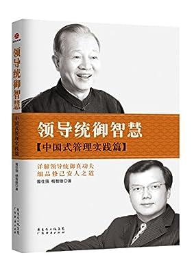 领导统御智慧:中国式管理实践篇.pdf