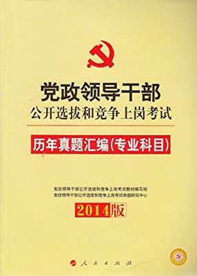 中人 2014年党政领导干部公开选拔和竞争 历年真题汇编 专业科目.pdf