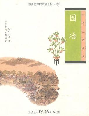 园冶中华生活经典.pdf