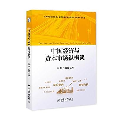 中国经济与资本市场纵横谈.pdf