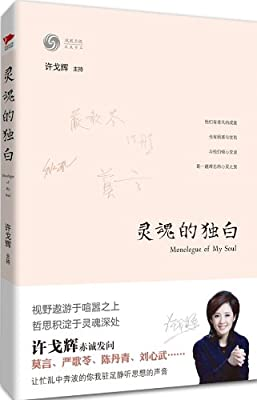 灵魂的独白.pdf