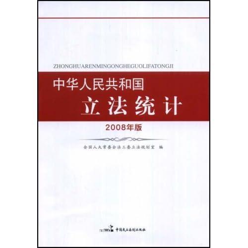 中华人民共和国立法统计(2008年版)