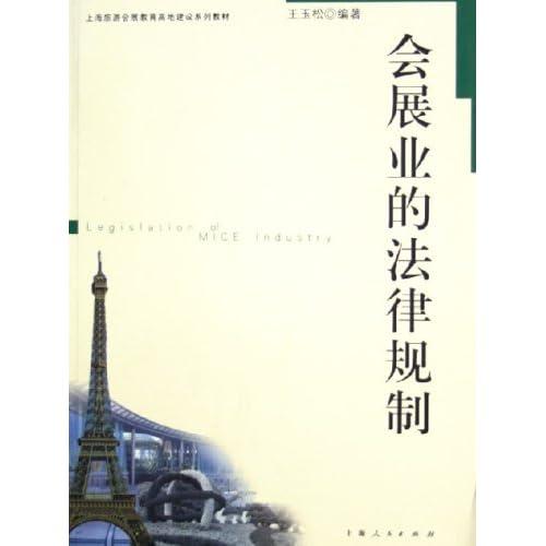 会展业的法律规制(上海旅游会展教育高地建设系列教材)