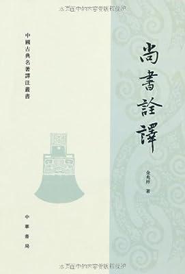 尚书诠译.pdf