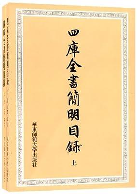 国学初階:四库全书简明目录.pdf