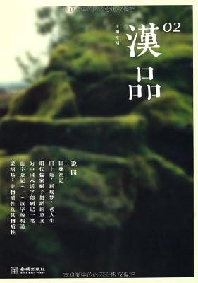 汉品02:说园.pdf