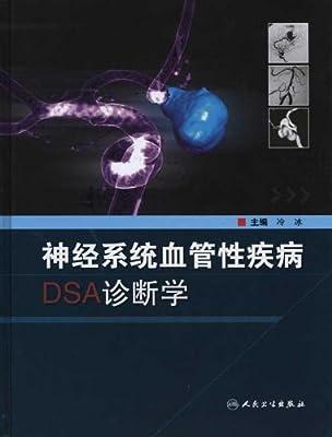 神经系统血管性疾病DSA诊断学.pdf