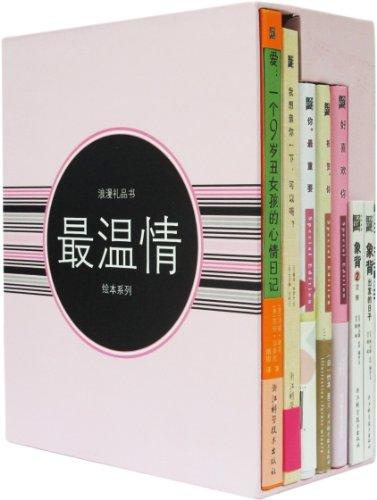 浪漫礼品书•最温情绘本系列(套装共7册)(附CD光盘1张)-图片